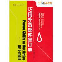 巧用外贸邮件拿订单 刘裕 中国海关出版社