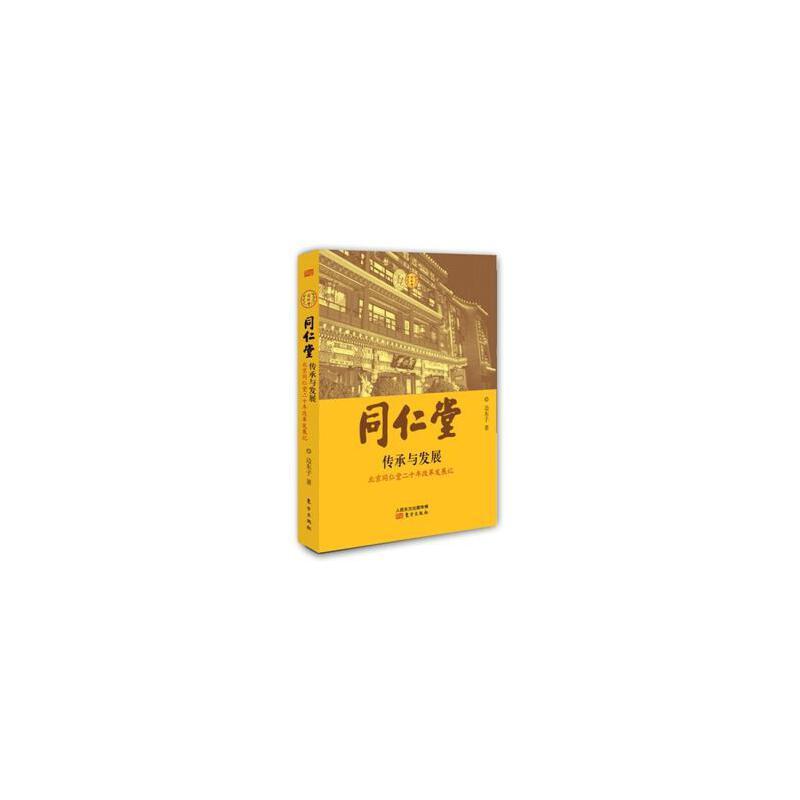 同仁堂:传承与发展 边东子 东方出版社 正版书籍!好评联系客服优惠!谢谢!