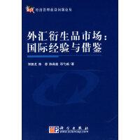 外汇衍生品市场国际经验与借鉴