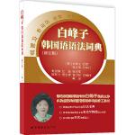 白峰子韩国语语法词典