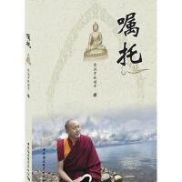 正版书籍 9787516181591 嘱托 慈诚罗珠堪布 中国社会科学出版社