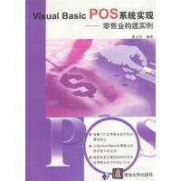 【二手旧书九成新】Visual Basic POS 系统实现:零售业构建实例 黄文钰著 清华大学出版社 9787894