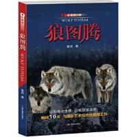 狼图腾:影像青少版 姜戎 浙江摄影出版社 9787551408103