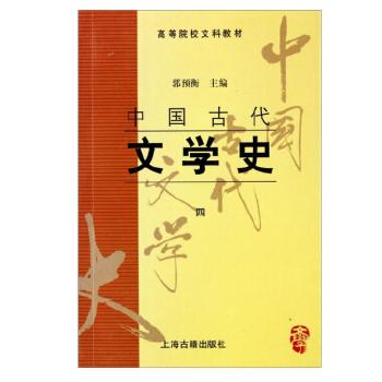 中国古代文学史(4)