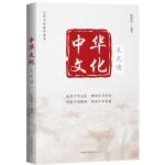 中华文化天天读