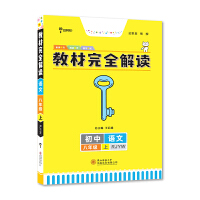 小熊图书 2022版王后雄学案教材完全解读 语文八年级(上)配人教版 王后雄初二语文