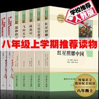 红星照耀中国人民教育出版社昆虫记/长征人民文学出版社寂静的春天/飞向太空港/星星离我们有多远八年级上册必读