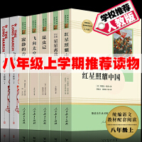 八年级必读书目上册全套 红星照耀中国人民教育出版社昆虫记/长征人民文学出版社寂静的春天/飞向太空港/星星离我们有多远八年