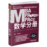 【正版二手书9成新左右】2014 MBA、MPA、MPAcc联考同步复习指导系列:数学分册(第12版 袁进 等 机械工