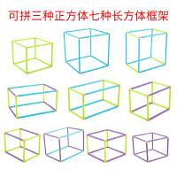 小学正方体长方体拼接框架搭建棍棒几何体棱长表面积展开图磁性模型立体几何模型小学生数学教具学具可拆卸