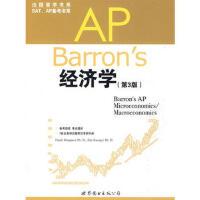 [95新正版二手旧书] Barron's AP 经济学(第3版)(原版引进巴朗品牌,数十万高分考生的一致选择!)