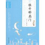 当代中国闪小说名家作品集-推开那扇门,张亮,王庆威,吉林人民出版社,9787206080289
