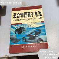 【二手旧书9成新】聚合物锂离子电池 /吴宇平 化学工业出版社