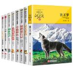 感人至深的动物小说套装8册 儿童文学经典 狼王梦 灵犬莱西 小鹿斑比 骑鹅旅行记 柳林风声 狐狸列那的故事 白狼 一只