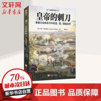 皇帝的刺刀 拿破仑战争条令中的连、营、旅级战术 吉林文史出版社