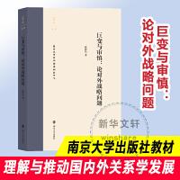 巨变与审慎:论对外战略问题 南京大学出版社