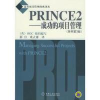 【旧书二手书9成新】 PRINCE2――成功的项目管理(原书第3版)