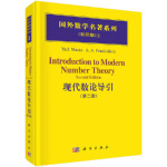 现代数论导引(第2版影印版)(精)/国外数学名著系列 (俄罗斯)马宁(Manin,Yu.I.)著 科学出版社 9787