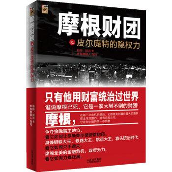 摩根财团皮尔庞特的隐权力(pdf+txt+epub+azw3+mobi电子书在线阅读下载)
