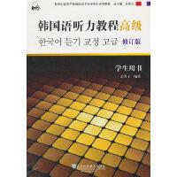 韩国语专业本科生教材:韩国语听力教程(高级)学生用书(含mp3下载)