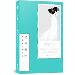 以诗抵心:邂逅最美的唐诗(这是一本绵密入心的唐诗赏读书,也是一本浪漫唯美的有声书、字帖书、涂色书。)