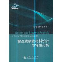 雷达波吸收材料设计与特性分析