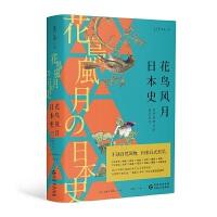 花鸟风月日本史:四季风物中的日式美学