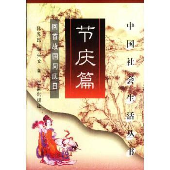 中国社会生活丛书:节庆篇——回首故国同庆日
