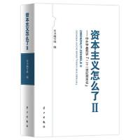 【二手书8成新】资本主义怎么了2:中外学者热评 〈资本论〉 本书编写组 学习出版社