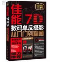 【二手旧书9成新】佳能7D数码单反摄影从入门到精通神龙摄影人民邮电