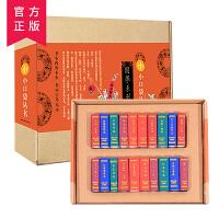 小小口袋丛书国学系列盒装 全20册
