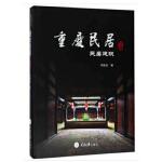 重庆民居(下卷) 民居建筑 冯维波 重庆大学出版社 9787568909471