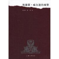 埃德蒙 威尔逊的城堡 梁建东, 章颜著 上海三联书店 9787542639394 新华书店 正版保障