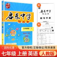 启东中学作业本七年级上册英语人教版2021新版