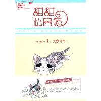 甜甜私房猫①:无家可归(贪・呆・泪・娇,2013奇奇再度登场KFC!更多软绵绵萌猫只有书里才能见到哦!)