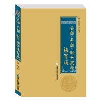 中华医学养生丛书:头部・手部・躯干按摩祛百病