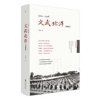 文武北洋:枭雄篇(1912-1928)(精装)