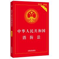 中华人民共和国消防法(实用版)