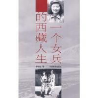 【正版二手书9成新左右】一个女兵的西藏人生 李国柱 中国藏学出版社