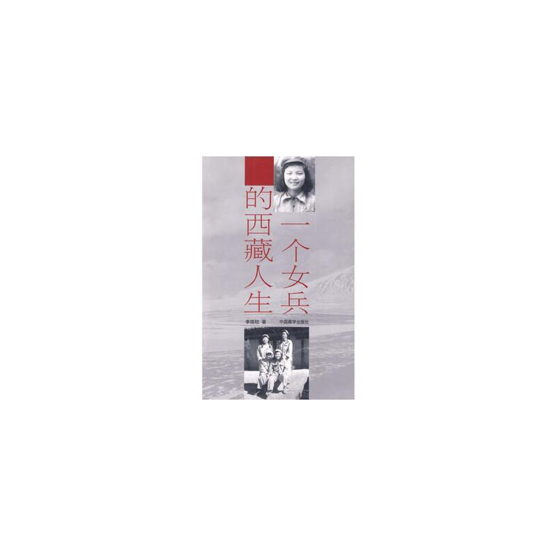 【正版二手书9成新左右】一个女兵的西藏人生 李国柱 中国藏学出版社 正版旧书,下单速发,大部分书籍九成新以上,不缺页,部分笔记,保存完好,品质保证,放心购买,售后无忧,