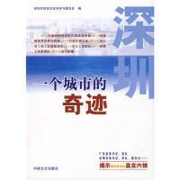 【二手书8成新】深圳,一个城市的奇迹 深圳市政协文史和学习委员会 中国文史出版社