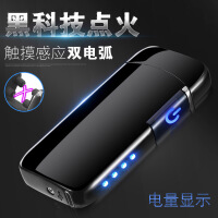 充电打火机 触摸感应双电弧 创意指纹感应USB充电打火机