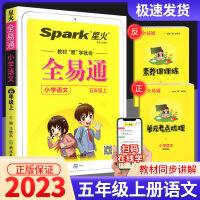 全易通五年级上语文部编人教版2021新版五年级上册语文课本教材解读