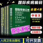 全套4本 疾病和有关健康问题的国际统计编码分类(ICD-10)123卷+国际疾病分类ICD11第九版临床修订本手术与操