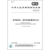 GB/T 4518-2013家用缝纫机 缝料层潜移量测试方法