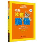 美国国家地理:教你读懂猫语(完全听懂猫咪内心世界指南)