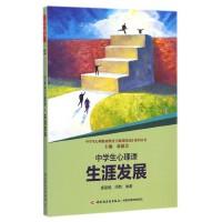 中学生心理课(生涯发展)/中学生心理健康教育主题课程设计系列丛书