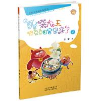 卡布奇诺趣多多系列――酸菜大王在豆豆国冒出来了2,王蕾,北京少年儿童出版社,9787530152942