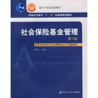 【正版二手书9成新左右】社会保险基金管理(第二版(21世纪( 林义 中国劳动社会保障出版社