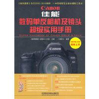 【二手书8成新】佳能 数码单反相机及镜头超级实用手册(附赠1 《数码摄影》绿镜头工作室 中国铁道出版社